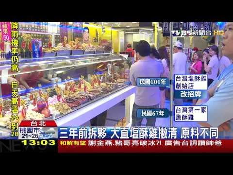 「台灣第一家」 大直塩酥雞「店名相似」遭牽累