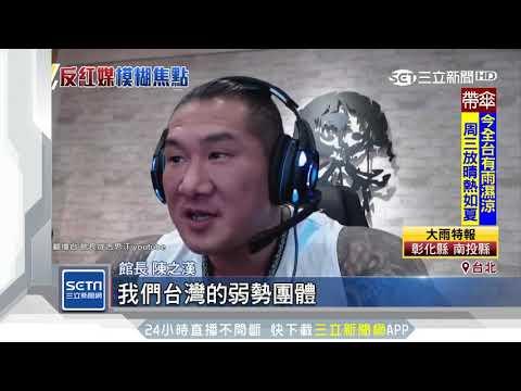 蔡正元控收500萬中資 館長嗆:我拿錢罵中國啦!|三立新聞台