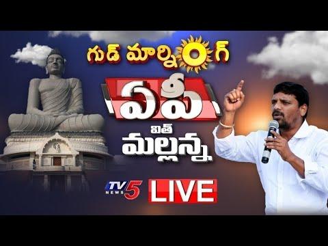 LIVE: గుడ్ మార్నింగ్ ఏపీ విత్ మల్లన్న | Good Morning AP With Mallanna | TV5 News Digital
