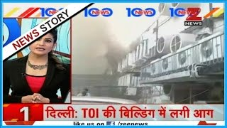 Delhi : Fire caught in the building of 'Times of India'
