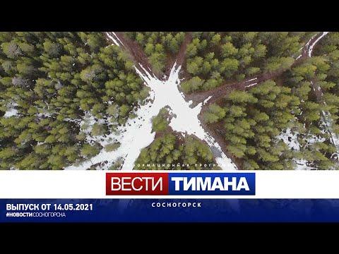 ✳ Вести Тимана. Сосногорск | 14.05.2021