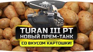 Новый Прем со вкусом Картошки! (Обзор Turan III Prototípus)
