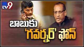 Governor Narasimhan called for AP CM Chandrababu over Cyclone Phethai issue - TV9