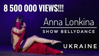 Anna Lonkina ⊰⊱ 3 000 000 views!!! Show Bellydance