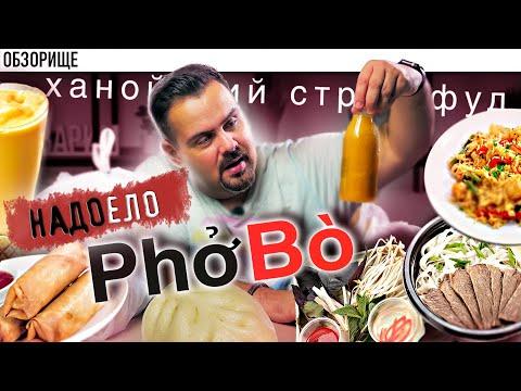 Доставка PhoBo (ФоБо) | Ошибки в составе