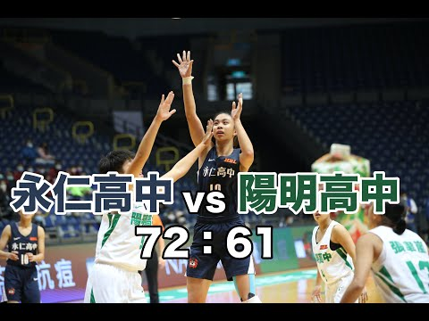 【HBL】永仁高中 vs 陽明高中 全場highlights