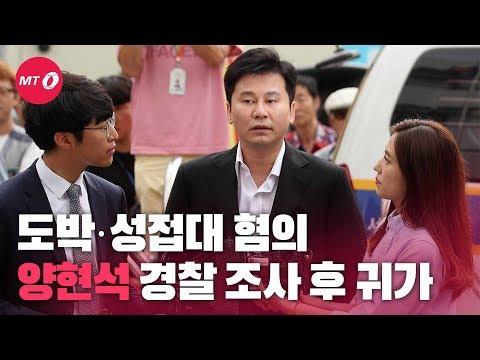 """도박+성접대 혐의 양현석, """"경찰에 사실관계 설명했다""""..."""