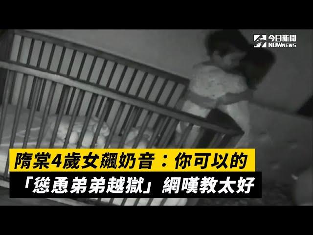 隋棠2娃「越獄」 網友讚嘆教太好