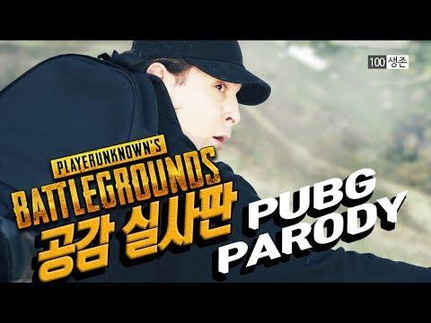배틀그라운드 패러디 + 배그 할 때 공감 실사판 Battlegrounds Parody : The things you go through playing PUBG