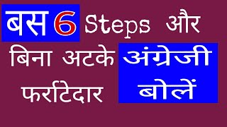 बिना अटके फर्राटेदार अंग्रेजी बोलना सीखें With 6 Steps By English Guru Niyazuddin Sir Oxford Englis