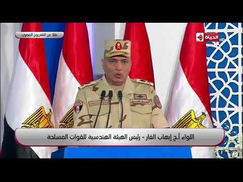 الحياة - إيهاب محمد الفار- رئيس الهيئة الهندسية للقوات المسلحة خلال افتتاح محور روض الفرج