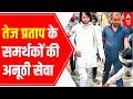 Bihar: Tej Pratap Yadavs walks barefoot, supporters shower mineral water   Poll Khol
