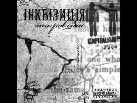 (Ukrainian Rap) Інквізиція - Клітка