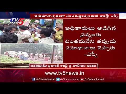 Vizag Rural police responds on TDP Chintamaneni Prabhakar arrest