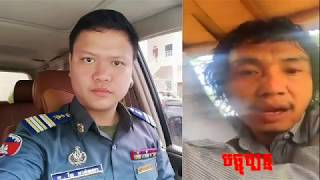 ធ្លាក់តំណែងរលាយទ្រព្យព្រោះតែចាប់ចំឡានដឹកគ្រឿងញៀនរបស់មេ-khmer social media,khmer news