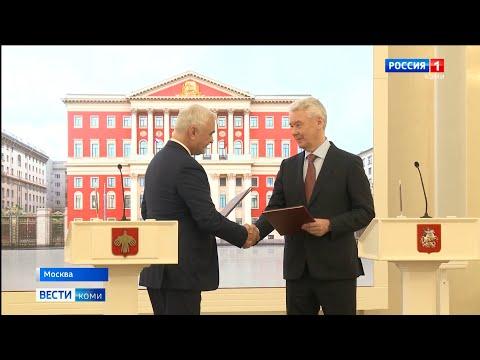 Республика Коми и Москва подписали соглашение о сотрудничестве
