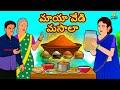 మాయా వేడి మసాలా | Telugu Stories | Telugu Kathalu | Stories in Telugu | Telugu Moral Stories