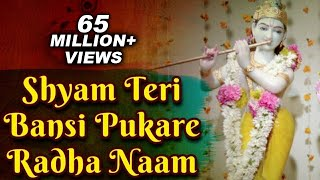 Song shyam pagal mp3 free teri kar jati download hai bansi