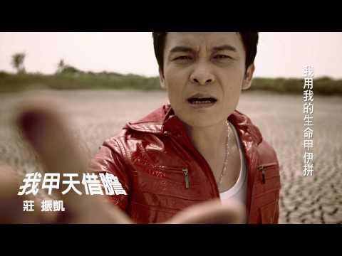 2013年莊振凱《將妳留》專輯 《我甲天借膽》 (1080 HD) 完整官方版