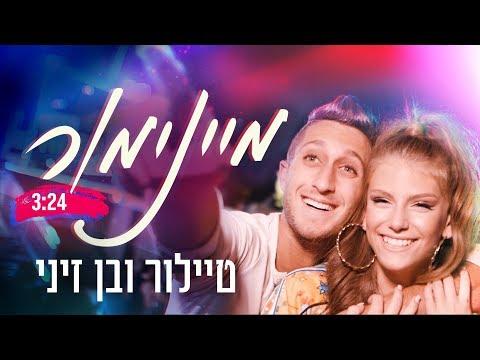 בן זיני וטיילור - מיינימור   הקליפ הרשמי