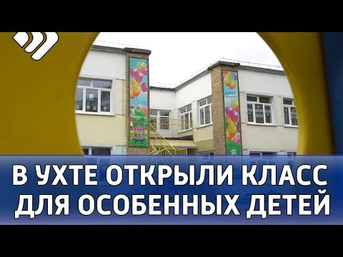 В Ухте открыли первый в республике класс для особенных ребят