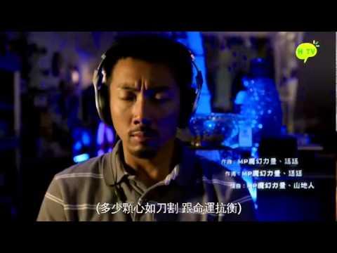 HKTV 第二人生 插曲 MP魔幻力量-生存遊戲(第三集第一節)