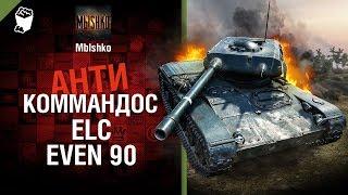 ELC EVEN 90 - Антикоммандос № 50 - от Mblshko