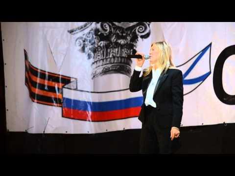 Вика Цыганова-Офицеры России(26.02.14)