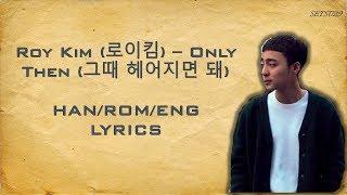 Roy Kim (로이킴) – Only Then (그때 헤어지면 돼) Han/Rom/Eng lyrics