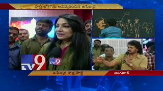 Priyanka Upendra on KPJP party launch - TV9 Exclusive..