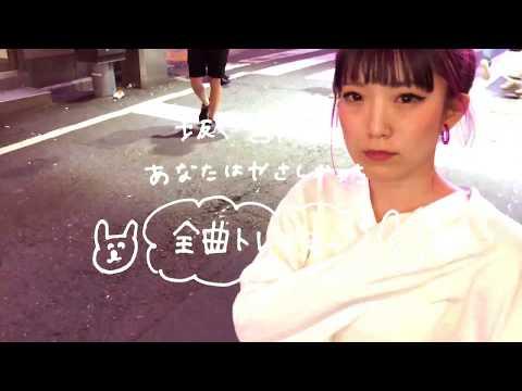 坂口喜咲 - 2018.6.20 release 2nd Album「あなたはやさしかった」全曲トレイラー