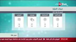 صباح ON: حالة الطقس اليوم في مصر 23 يونيو 2017 وتوقعات درجات ...