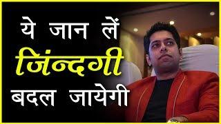 ये जान ले, ज़िन्दगी बदल जाएगी : Life Changing Motivational Video in Hindi by Him-eesh