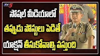 AP DGP Gowtham Sawang About Social Media Posts..