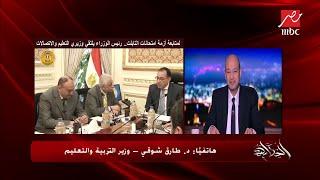 عمرو أديب : المدارس الحكومية والأجنبية كلها بتاخد در ...