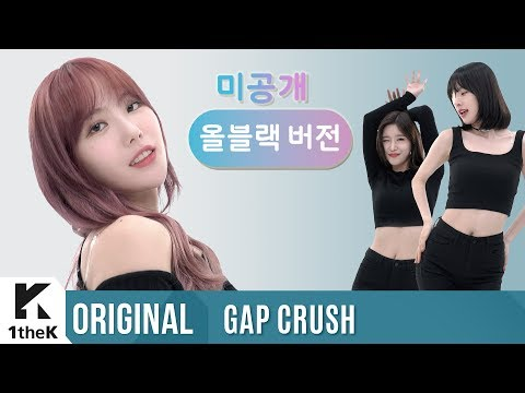 GAP CRUSH(내돌의 온도차): WJSN(우주소녀) _ Boogie Up (All Black ver.(올블랙 버전))