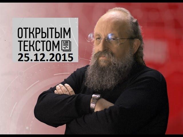 Открытым текстом. Анатолий Вассерман 25.12.2015