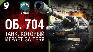 Объект 704 - Танк, который играет за тебя №26 - от DNIWE