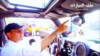 ارخص و اغلي اسعار السيارات بسوق السيارات الجزء الثاني - حلقة رقم ...