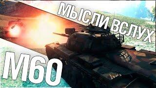 Мысли вслух - M60