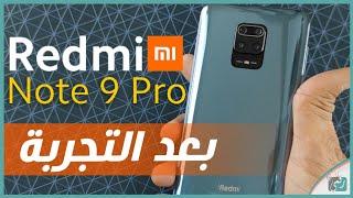 مراجعة ريدمي نوت 9 برو - Redmi Note 9 Pro | رأينا بعد استخدام لشهر