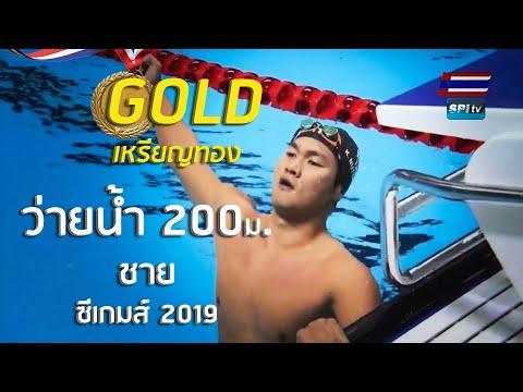 ไฮไลท์ เหรียญทอง ว่ายน้ำชาย ซีเกมส์ กบ 200 ม.  7 ธ.ค. 2019