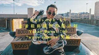 vlog15|老爹鞋称霸世界的计划|Yeezy Boost 700 Wave Runner Unboxing 開箱