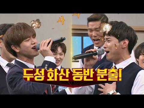 육성재(Yook Sung Jae)X민경훈(Min Kyung Hoon)의 두성 하모니 'My Love'♪ 두성 화산 동반 분출! 아는 형님(Knowing bros) 74회
