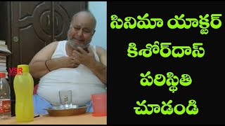 Cinema actor Kishore Das shares funny video..