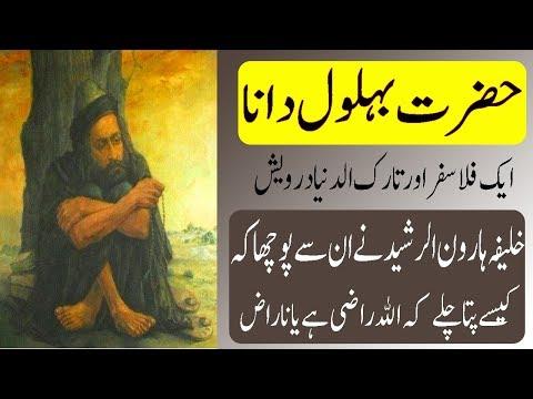 Hazrat Behlol Dana Aur Khalifa Haroon  Rasheed | Islamic Short Story By Jumbo TV - Urdu Books