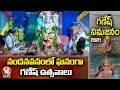నందనవనంలో ఘనంగా గణేష్ ఉత్సవాలు | Bachupalli | V6 News