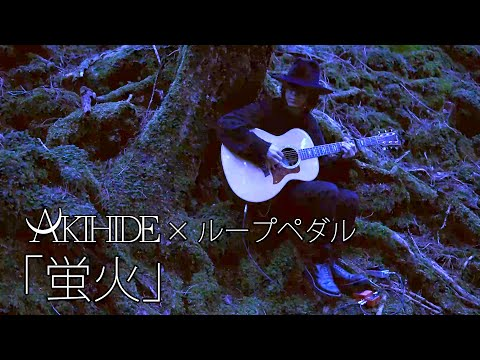 【生演奏】AKIHIDE × ループペダル #2.「蛍火」