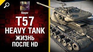 T57 Heavy Tank: жизнь после HD - от Slayer