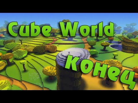 Cube World #8 - Конец